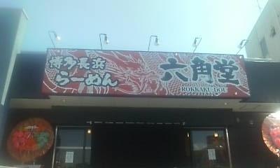 rokkakudou100902.jpg