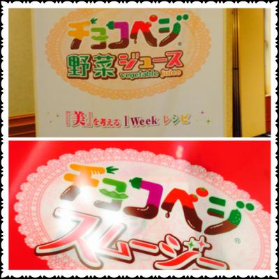 2013.12.27チョコベジ札幌3
