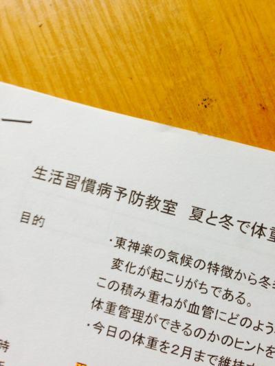 2013.12.28東神楽<br />生活習慣病教室1