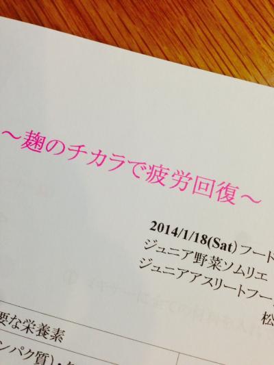 2014.1.20麹講座1