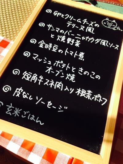 2014.1.23アトリエ料理教室
