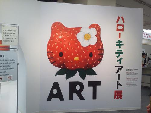 ハローキティアート展