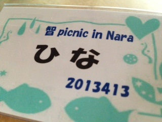 さとピクニック