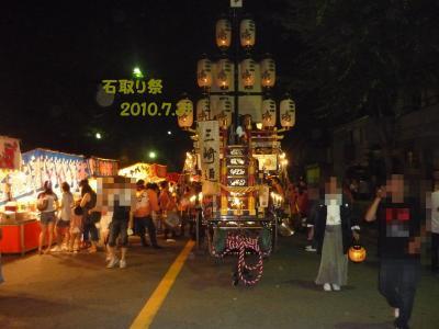 石取り祭り