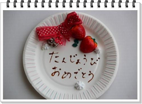 IMG_お皿デコ
