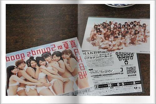 IMG_3509 AKB48