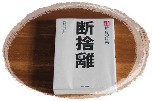IMG_3596 断捨離BOOK