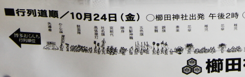 hakataokunchi2014gyouretu1.jpg