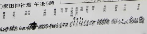 hakataokunchi2014gyouretu2.jpg