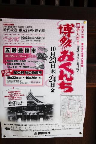 hakataokunchiposter2014.jpg
