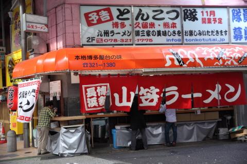 yataitachikuiyamakasa1.jpg