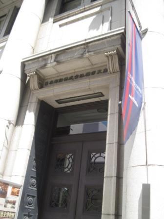 日本郵船博物館1