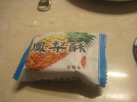 パイナップルケーキ1