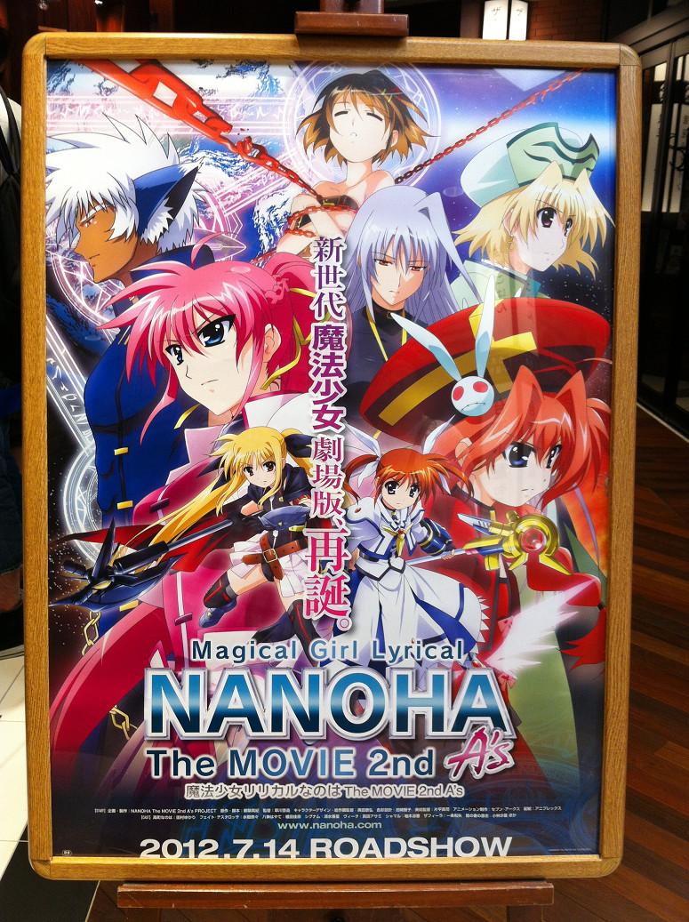 NANOHA The MOVIE 2nd