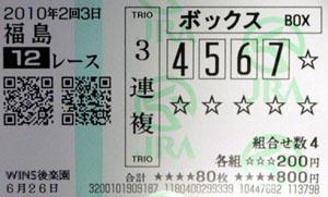 100203fuk12R02.jpg