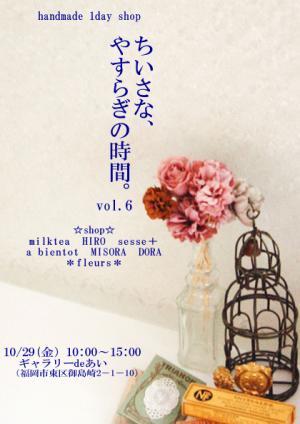 VOL6繝ェ繝シ繝廟convert_20101008093551