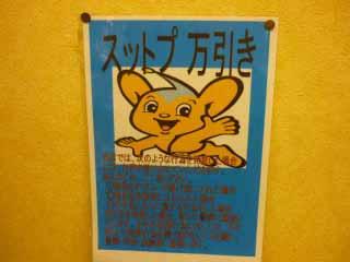 万引きポスター2