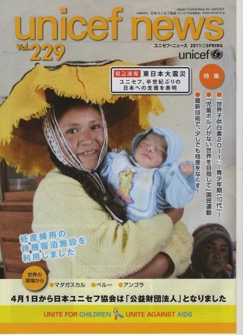 ユニセフニュース(震災後)038