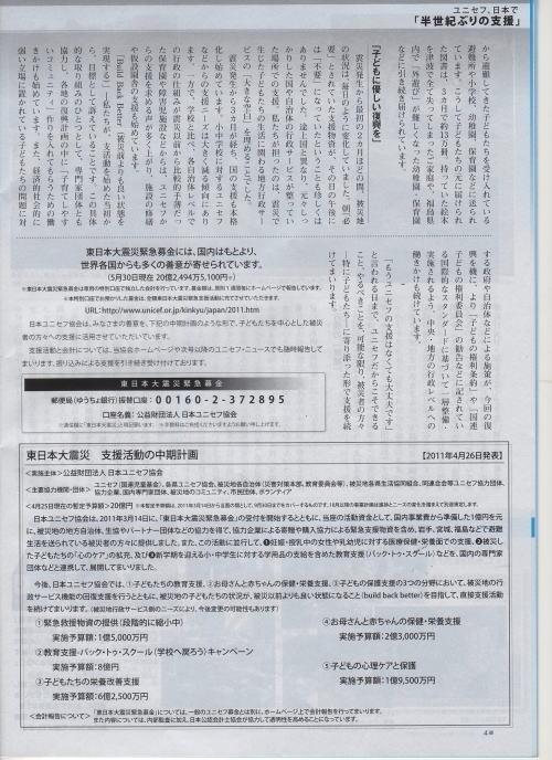 ユニセフニュース230044