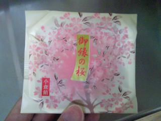 御緑の桜1-1-2