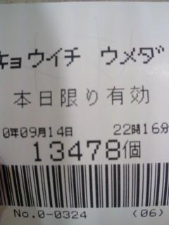 クラブムーン2-2