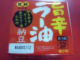 ラー油納豆1-2