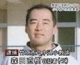 広島 森田