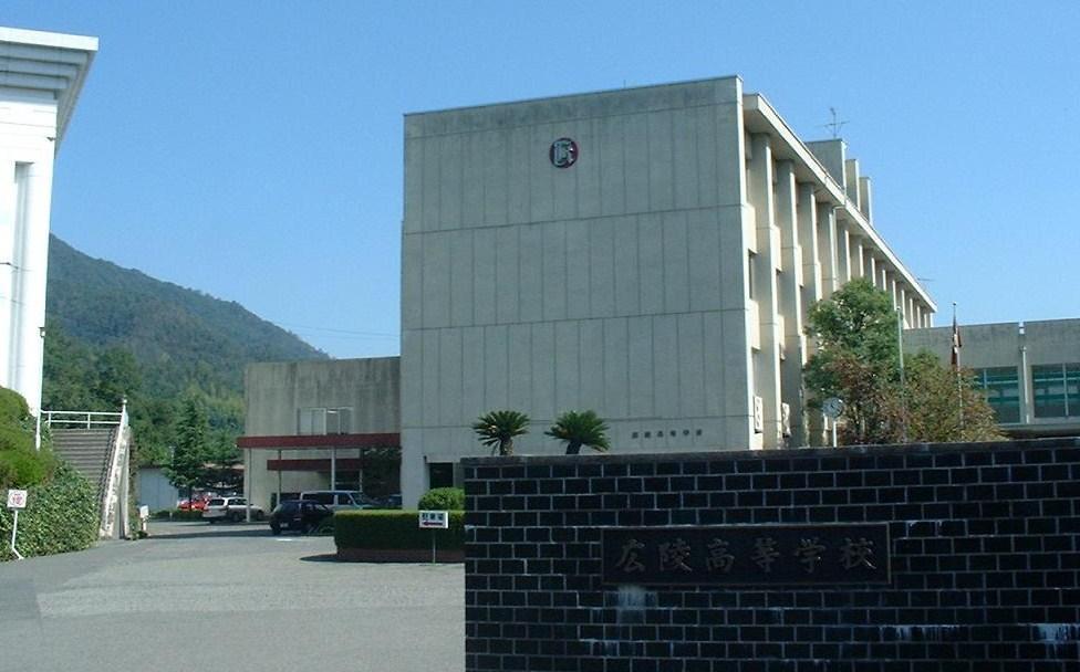 広陵高等学校