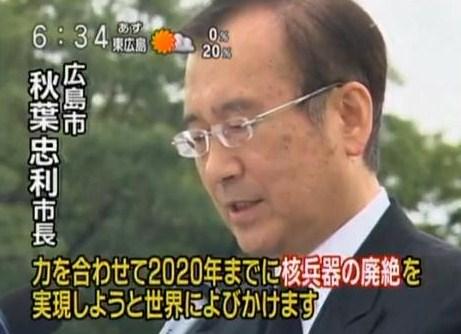 2009 広島平和記念式典
