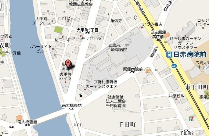 広島市消防局