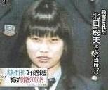 廿日市女子高生殺人事件3