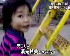 福山市女児1