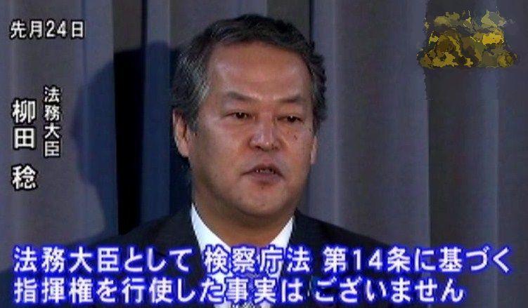柳田法務大臣2