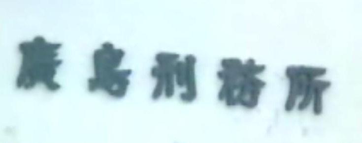 広島刑務所2