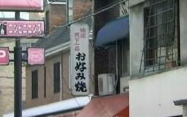 江波二本松 お好み焼き店