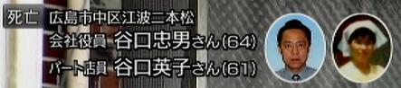 広島お好み焼店死亡