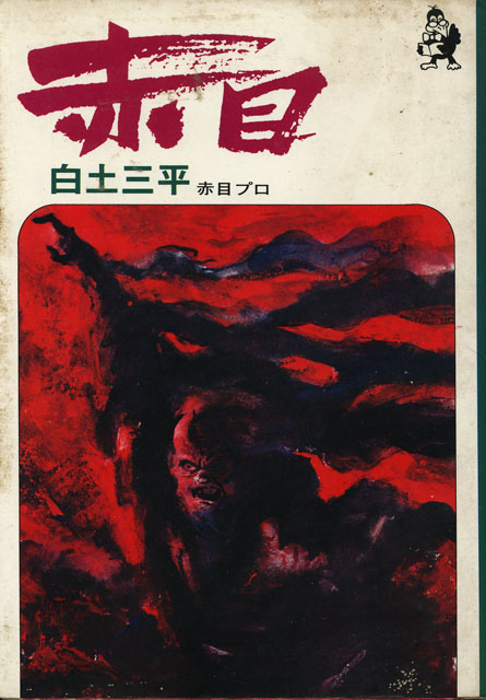 hiroyaikedaの物欲の館2 漫画『赤目』(白土三平著/汐文社/1975年)