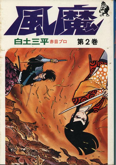 漫画『風魔(1~2巻)』(白土三平著/汐文社/1976年) - hiroyaikeda ...