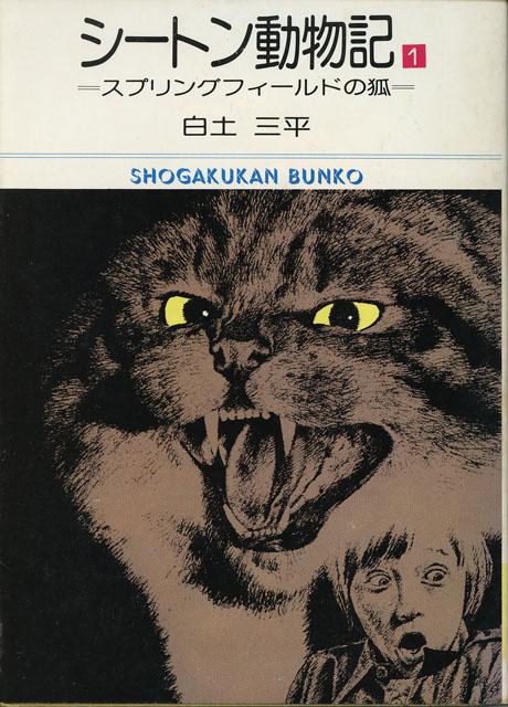 hiroyaikedaの物欲の館2 漫画『シートン動物記(1~2巻)』(白土三平 ...