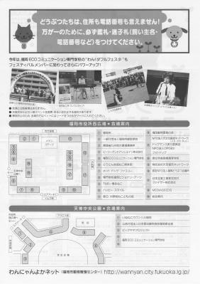 福岡ポスター