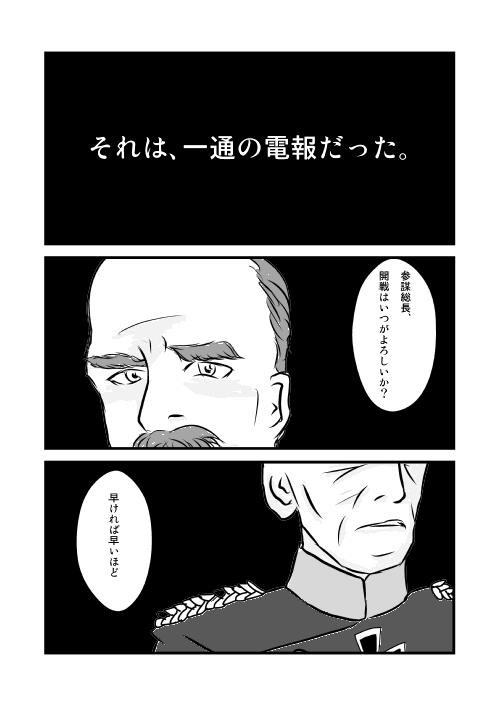 普仏戦争0001