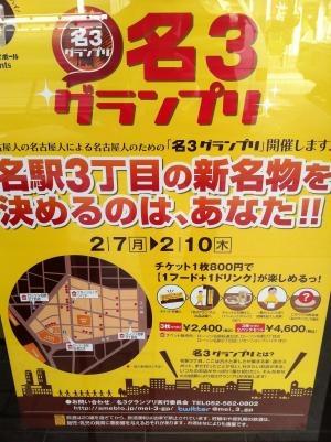 名駅グランプリ