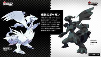 100603_PokemonWB_Densetsu.jpg