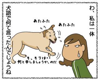 羊の国のラブラドール絵日記NEW!!10月31日4