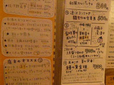 豪徳寺「AMECOYA」5