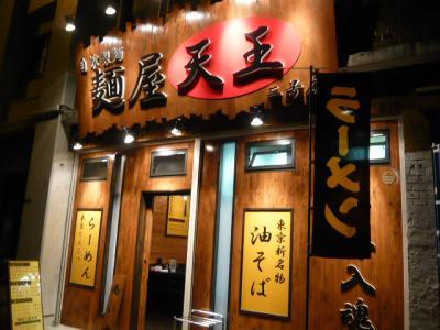 上野「麺屋天王」1