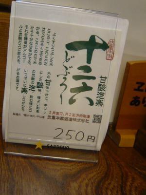 長野 善光寺「小菅亭」7