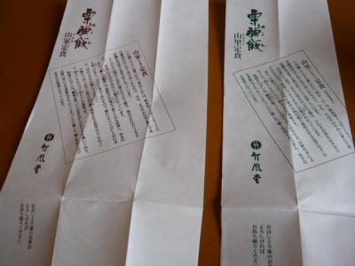 長野小布施「栗おこわの竹風堂」5