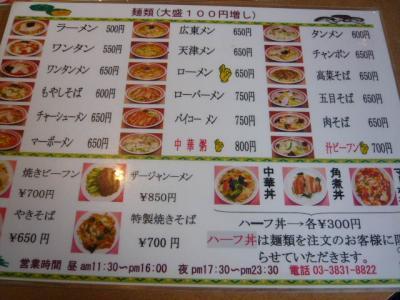 アメ横「台湾小菜 新東洋」3
