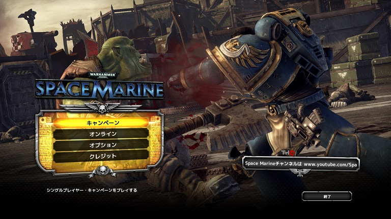 spacemarine Title